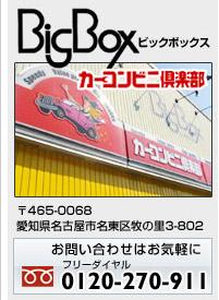 名古屋市名東区カーコンビニ倶楽部/車 修理 板金塗装 キズ・へこみ